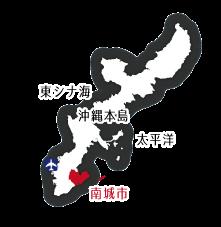 沖縄本島の南城市の位置
